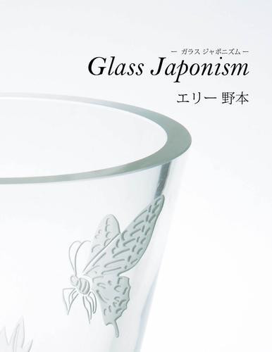 Glass Japonism―ガラス ジャポニズム― 漫画