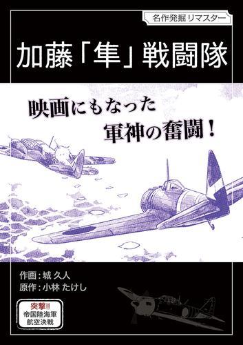 加藤「隼」戦闘隊 漫画