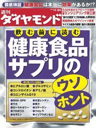 週刊ダイヤモンド 12年11月24日号 漫画