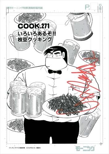【直筆サイン入り# COOK.271扉絵複製原画付】クッキングパパ 漫画