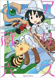 アリスと蔵六 (1-9巻 最新刊)