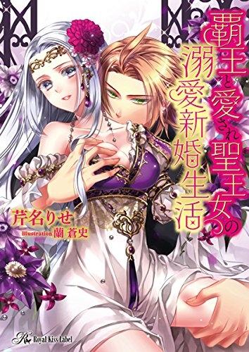 【ライトノベル】覇王と愛され聖王女の溺愛新婚生活 漫画