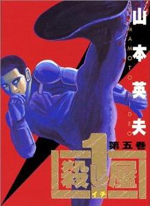 殺し屋1(イチ) (1-10巻 全巻) 漫画