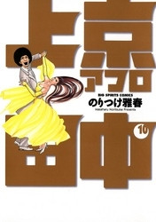 上京アフロ田中 10 冊セット全巻