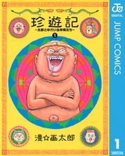 珍遊記~太郎とゆかいな仲間たち~新装版 4 冊セット全巻
