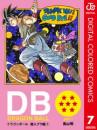 DRAGON BALL カラー版 魔人ブウ編 7 冊セット全巻