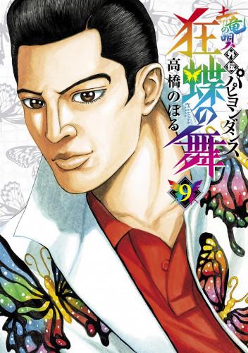土竜の唄外伝~狂蝶の舞~ 漫画