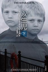 双生児 2 冊セット最新刊まで