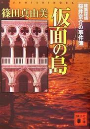 仮面の島 建築探偵桜井京介の事件簿 漫画