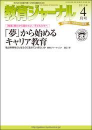 教育ジャーナル2012年4月号Lite版(第1特集) 漫画