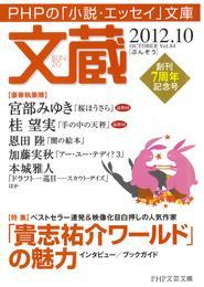 文蔵 2012.10 漫画
