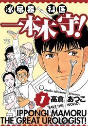 泌尿器科医一本木守!(1) 漫画