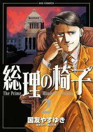 総理の椅子(2) 漫画
