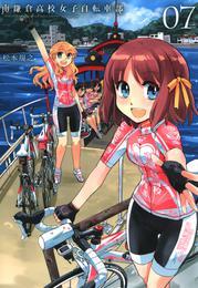 南鎌倉高校女子自転車部(7) 漫画