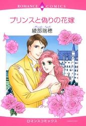 プリンスと偽りの花嫁 漫画