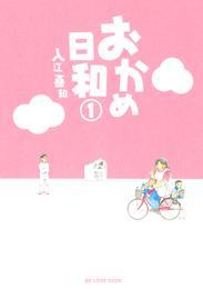 おかめ日和(1) 漫画