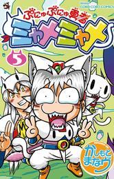 ぷにゅぷにゅ勇者ミャメミャメ(5) 漫画