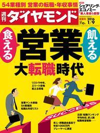 週刊ダイヤモンド 16年1月9日号 漫画