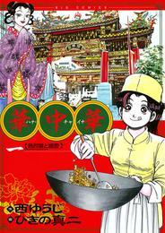 華中華(ハナ・チャイナ)(1) 漫画