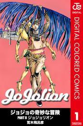 ジョジョの奇妙な冒険 第8部 カラー版 1 漫画