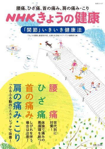 NHKきょうの健康 腰痛、ひざ痛、首の痛み、肩の痛み・こり「関節」いきいき健康法 漫画