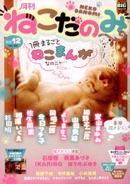 月刊ねこだのみ vol.12(2016年11月25日発売) 漫画