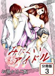 みにくいアイドル 【分冊版】(3) 漫画