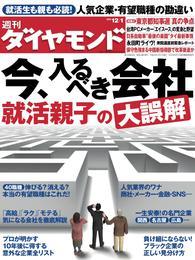 週刊ダイヤモンド 12年12月1日号 漫画