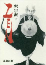 ZEN 釈宗演(1巻 最新刊)
