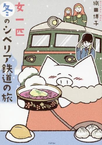 女一匹冬のシベリア鉄道の旅 漫画