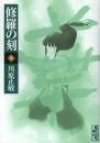 陸奥圓明流外伝 修羅の刻(とき) [文庫版] 漫画