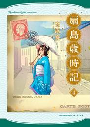扇島歳時記 (1-2巻 最新刊)