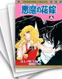 【中古】悪魔の花嫁 (1-17巻) 漫画