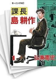 【中古】課長島耕作 (1-17巻) 漫画