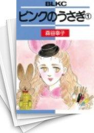 【中古】ピンクのうさぎ (1-10巻) 漫画