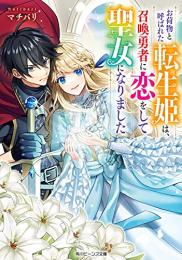 【ライトノベル】お荷物と呼ばれた転生姫は、召喚勇者に恋をして聖女になりました (全1冊)