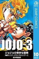 ジョジョの奇妙な冒険 第3部 モノクロ版 10 冊セット全巻