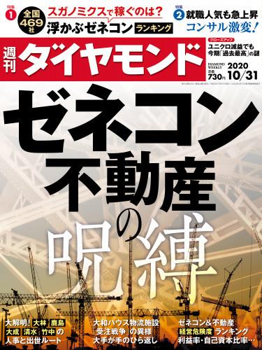 週刊ダイヤモンド 漫画
