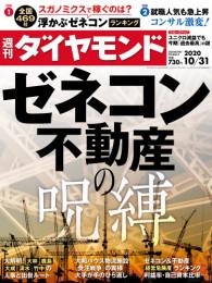 週刊ダイヤモンド 163 冊セット最新刊まで 漫画