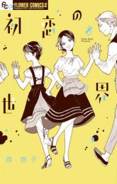 初恋の世界 2 冊セット最新刊まで 漫画