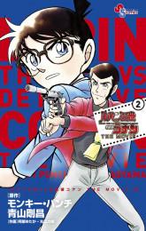 ルパン三世vs名探偵コナン THE MOVIE 2 冊セット全巻