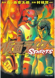 仮面ライダーSPIRITS(6) 漫画