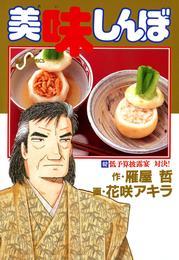 美味しんぼ(62) 漫画