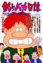 釣りバカ日誌(46) 漫画