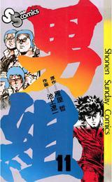 男組(11) 漫画