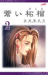 蒼い柘榴 2巻 漫画