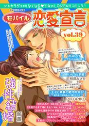 モバイル恋愛宣言 vol.39 漫画