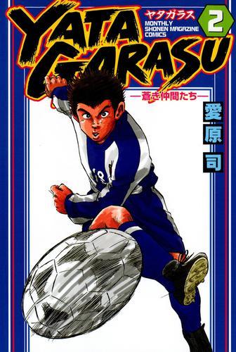 YATAGARASU 漫画