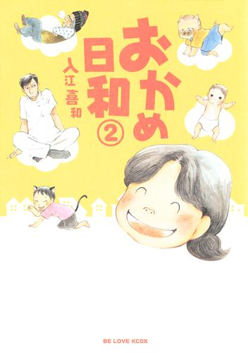 おかめ日和 漫画