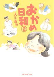 おかめ日和(2) 漫画